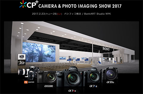 CPplus2017-01.jpg