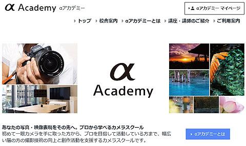 a-academy-01.jpg