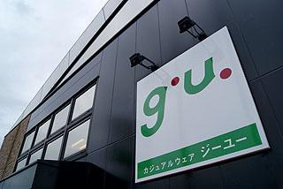 gu01.jpg