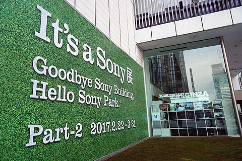 SonyPark-02.jpg