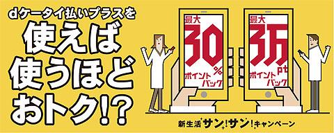 d-keitai-01.jpg